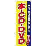 のぼり 本・CD・DVD 0150166IN