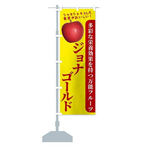 ジョナゴールド のぼり旗 サイズ選べます(ショート60x150cm 左チチ)