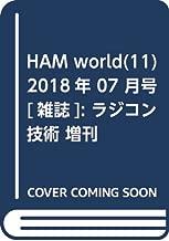 HAM world(11) 2018年 07 月号 [雑誌]: ラジコン技術 増刊