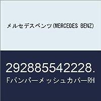 メルセデスベンツ(MERCEDES BENZ) FバンパーメッシュカバーRH 292885542228.