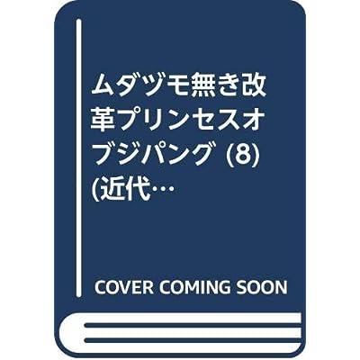 ムダヅモ無き改革プリンセスオブジパング (8) (近代麻雀コミックス (キンダイマージャンコミックス))