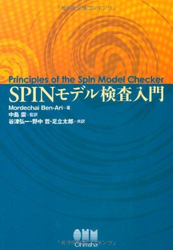 SPINモデル検査入門