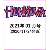 HONKOWA (ほん怖) 2021年 01 月号 [雑誌]