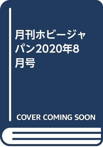月刊ホビージャパン2020年8月号