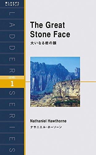 大いなる岩の顔 The Great Stone Face (ラダーシリーズ Level 1)の詳細を見る