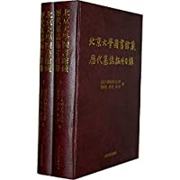 Peking University library catalog rubbings of ancient epitaphs (all 2)(Chinese Edition)