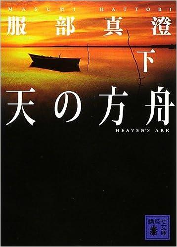 天の方舟(下) (講談社文庫)