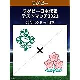 ラグビー日本代表テストマッチ2021 アイルランド vs. 日本
