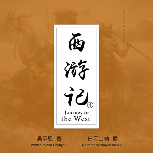 西游记 1 - 西遊記 1 [Journey to the West 1] audiobook cover art