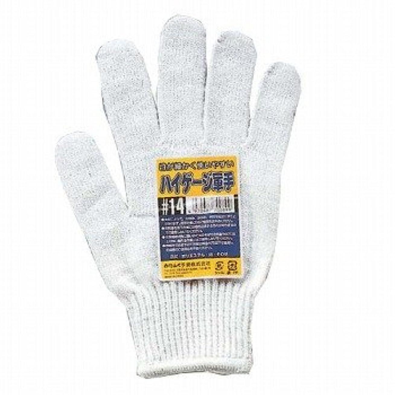 貢献する最大の本気おたふく手袋/ハイゲージ軍手12双入×60セット[総数720双]/品番:14