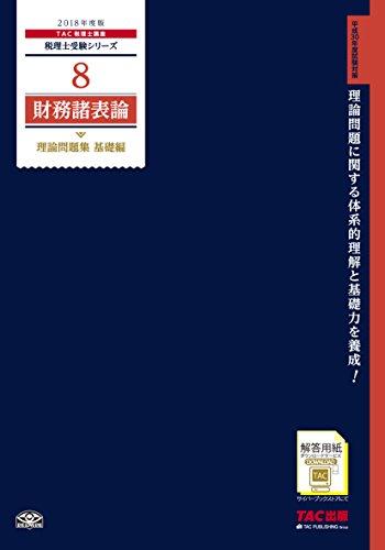 税理士 8 財務諸表論 理論問題集 基礎編 2018年度 (税理士受験シリーズ)