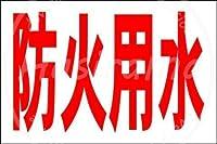 工場?現場「防火用水」 ティンサイン ポスター ン サイン プレート ブリキ看板 ホーム バーために