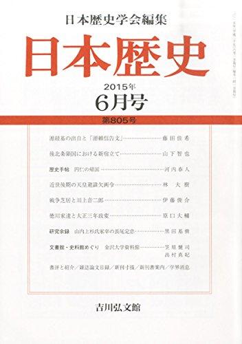 日本歴史 2015年 06 月号 [雑誌]
