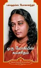 Amazon in: Tamil - Yoga Books: Books