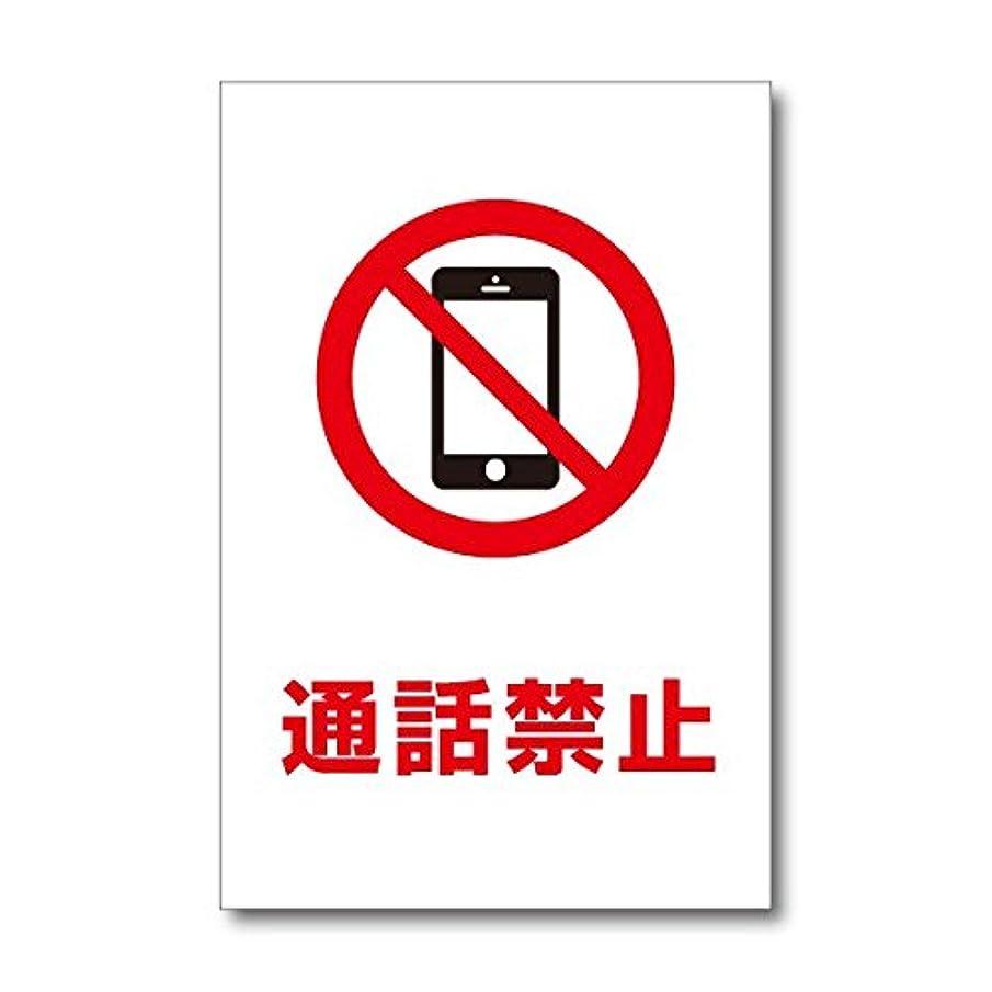 コメンテーター協力的記念日通話禁止 プレート 携帯 スマホの注意標識 20×30cm 塩ビ板 WE-S004