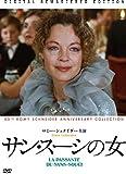 サン・スーシの女(スペシャル・プライス)[DVD]