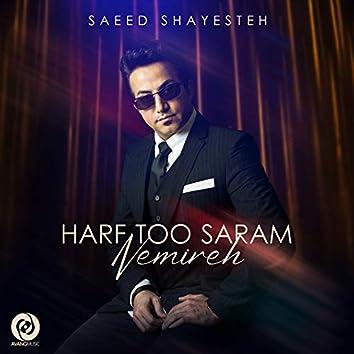 Harf Too Saram Nemireh