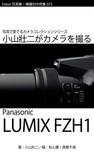 Foton Photo collection samples 073 Koyama Soji Capture Panasonic FZH1 (Japanese Edition)