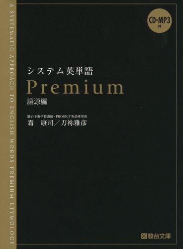 システム英単語Premium(語源編)