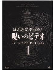 ほんとにあった呪いのビデオ パーフェクトBOX1 [DVD]