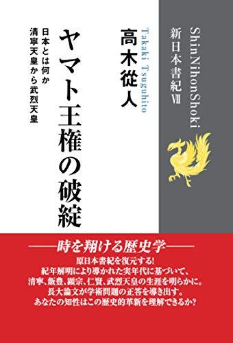 ヤマト王権の破綻 (新日本書紀Ⅶ) 清寧天皇から武烈天皇の詳細を見る