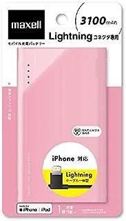 マクセル Lightningケーブル一体型 モバイルバッテリー 3100mAh(ピンク) MPC-CL3100PPK