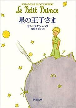 [サン=テグジュペリ, 河野万里子]の星の王子さま (新潮文庫)