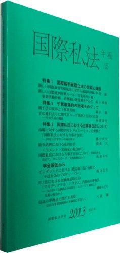 国際私法年報 第15号(2013)
