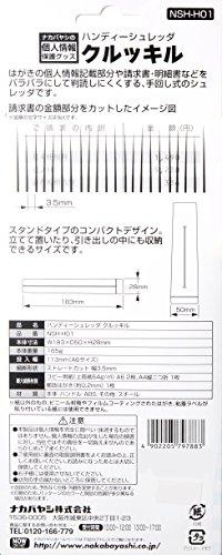 Nakabayashi(ナカバヤシ)『ハンディシュレッダクルッキル(NSH-H01)』