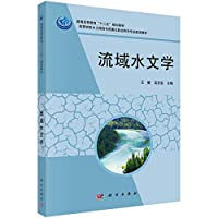Basin Water Culture higher education Twelfth Five-Year Plan textbook colleges and Water Conservation and Desertification Control Specialty Construction Materials(Chinese Edition)