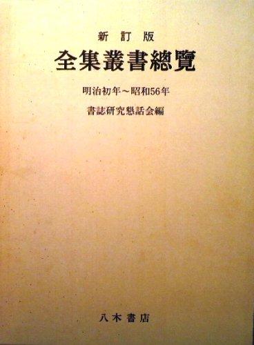 全集叢書総覧 (1983年)
