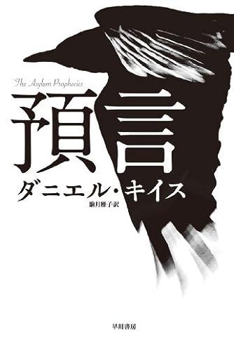 預言 (ハヤカワ・ノヴェルズ)