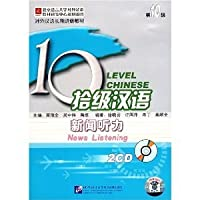 Ten Level Chinese Level 10 - News Listening