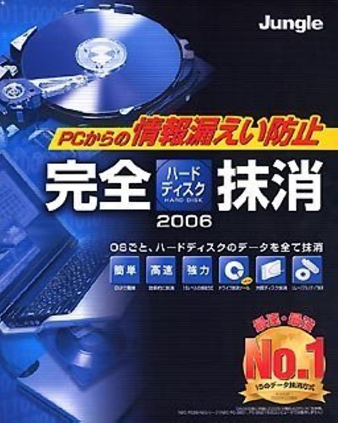 支援広範囲直接完全ハードディスク抹消2006