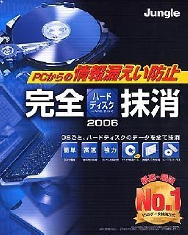 代名詞新鮮な平野完全ハードディスク抹消2006