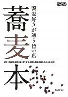 蕎麦本―蕎麦好きが通う旨い店 (ぐるぐる文庫)