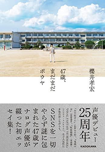 【Amazon.co.jp 限定】47歳、まだまだボウヤ(特典:故郷・愛知県岡崎市での撮り下ろし写真 データ配信)_0