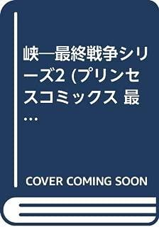 峡―最終戦争シリーズ2 (プリンセスコミックス 最終戦争シリーズ 2)