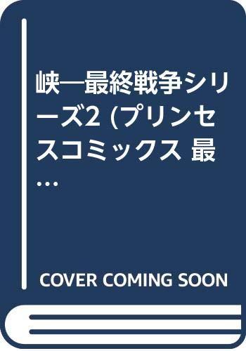 峡―最終戦争シリーズ2 (プリンセスコミックス 最終戦争シリーズ 2)の詳細を見る