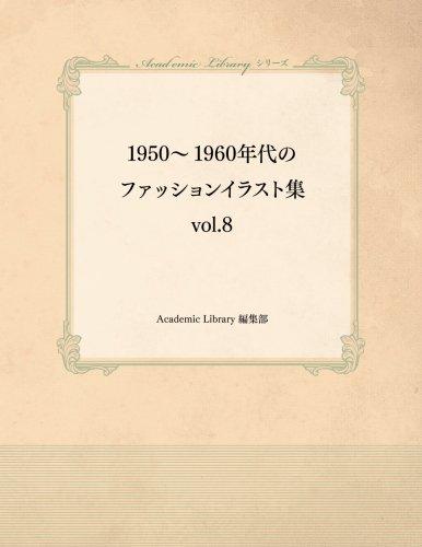 1950〜1960年代のファッションイラスト集vol.8 (Academic Libraryシリーズ)