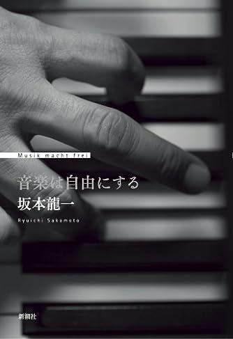 音楽は自由にする