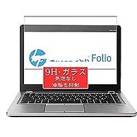 Sukix ガラスフィルム 、 HP EliteBook Folio 9470m 14インチ 向けの 有効表示エリアだけに対応 強化ガラス 保護フィルム ガラス フィルム 液晶保護フィルム シート シール 専用( 非 ケース カバー ) 修繕版