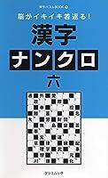 脳がイキイキ若返る!漢字ナンクロ 六 (タツミムック)