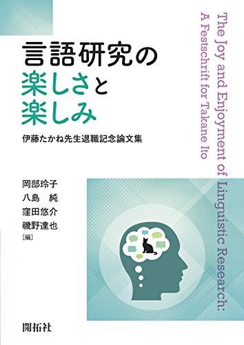 言語研究の楽しさと楽しみ - 伊藤たかね先生退職記念論文集 -