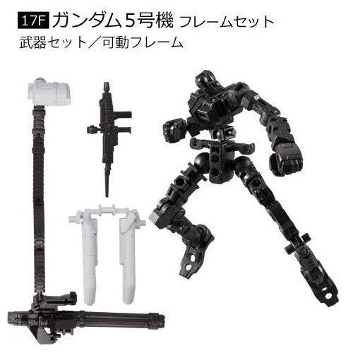 機動戦士ガンダム Gフレーム06 [4.17F:ガンダム5号機 フレームセット(武器セット/可動フレーム) ](単品)