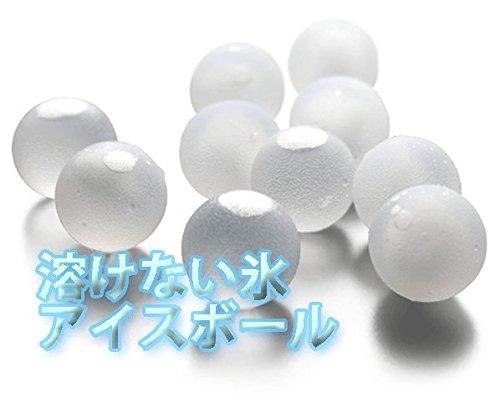30個セット 溶けない氷 クリスタル アイスボール 薄まらない 保冷剤