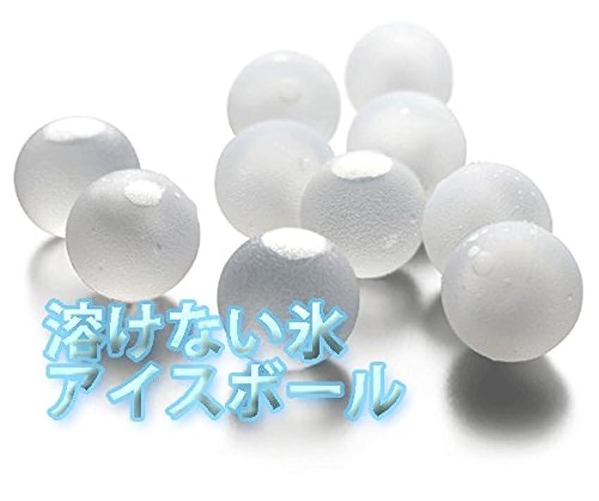解決するテレビ局本質的に30個セット 溶けない氷 クリスタル アイスボール 薄まらない 保冷剤