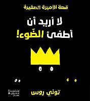 La Oreed An Atfe' El Daw' - لا أريد أن أطفئ الضوء!