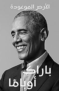 الأرض الموعودة - باراك أوباما