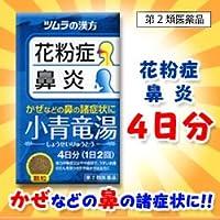 【第2類医薬品】ツムラ漢方小青竜湯エキス顆粒 8包 ×3